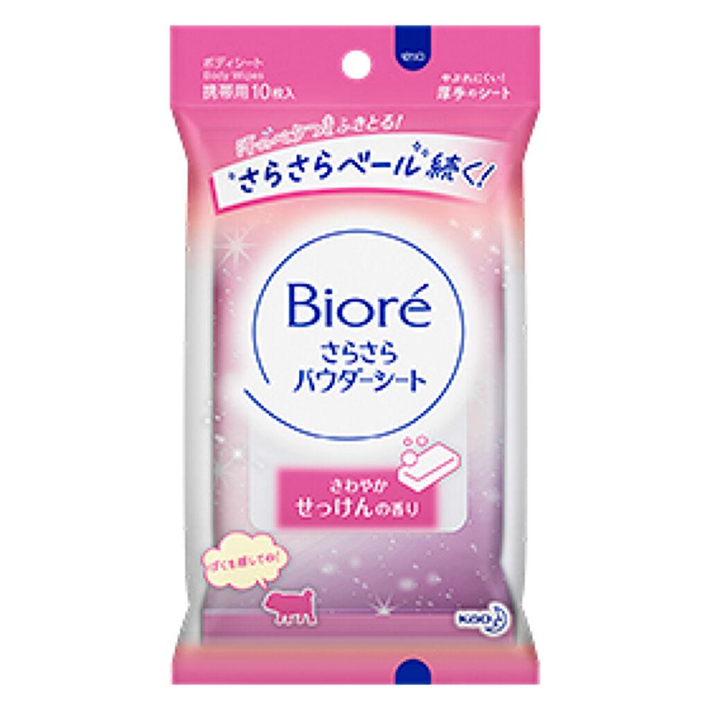 さわやかせっけんの香り 携帯用(10枚)