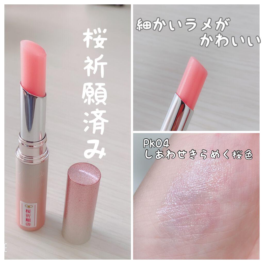日本7-11便利商店限定彩妝品牌Parado櫻色美容液護唇膏