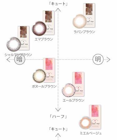 カラコン/カラーコンタクト/その他を使ったクチコミ(3枚目)