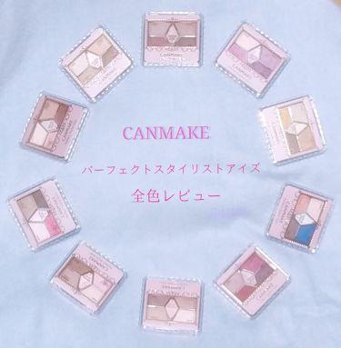 パーフェクトスタイリストアイズ/CANMAKE/パウダーアイシャドウ by はるまき。