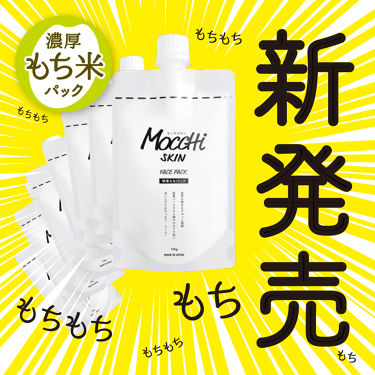 MoccHiSKIN(モッチスキン)公式アカウントさんの「モッチスキンモッチスキン吸着もちパック<洗い流すパック・マスク>」を含むクチコミ