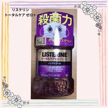 薬用リステリン トータルケア ゼロ プラス/リステリン/マウスウォッシュ・スプレーを使ったクチコミ(1枚目)