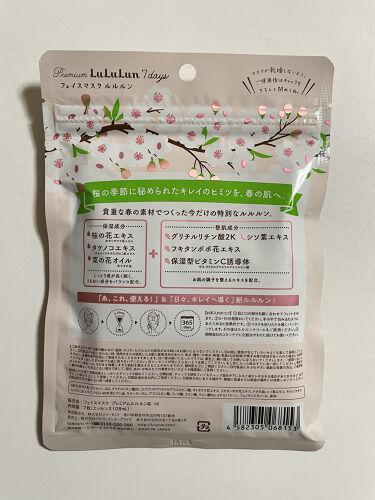 2021春限定 プレミアムルルルン(桜の香り)/ルルルン/シートマスク・パックを使ったクチコミ(4枚目)