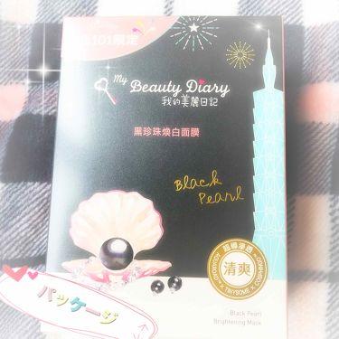 我的美麗日記(私のきれい日記) 黒真珠マスク/我的美麗日記/パック・フェイスマスクを使ったクチコミ(2枚目)
