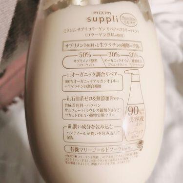 ビタミン リペアシャンプー/コラーゲン リペアヘアトリートメント/mixim suppli/シャンプー・コンディショナーを使ったクチコミ(3枚目)