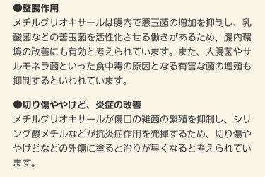 マヌカハニー/山田養蜂場(健康食品)/食品を使ったクチコミ(6枚目)