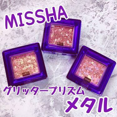 グリッタープリズム メタル/MISSHA/パウダーアイシャドウを使ったクチコミ(1枚目)