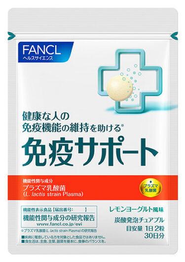 2020/12/17発売 ファンケル 免疫サポート