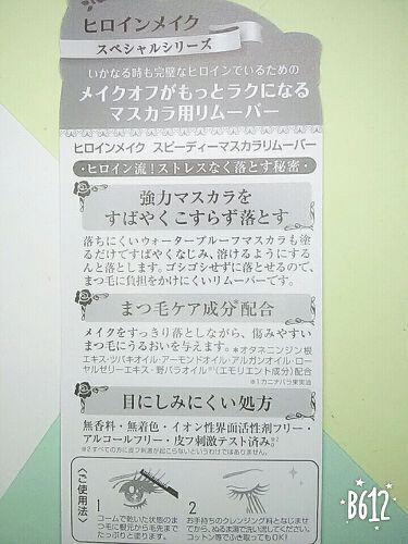 スピーディーマスカラリムーバー/ヒロインメイク/ポイントメイクリムーバーを使ったクチコミ(2枚目)