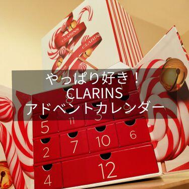 アドベント カレンダー 2020/CLARINS/その他キットセットを使ったクチコミ(1枚目)