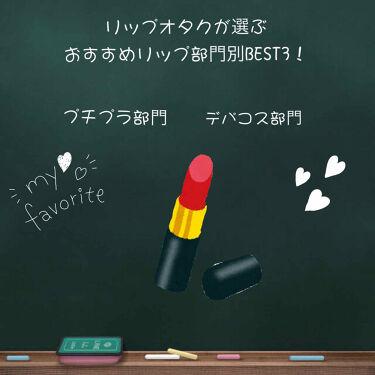 マイファンスィー リップスティック/Koh Gen Do(江原道)/口紅を使ったクチコミ(1枚目)