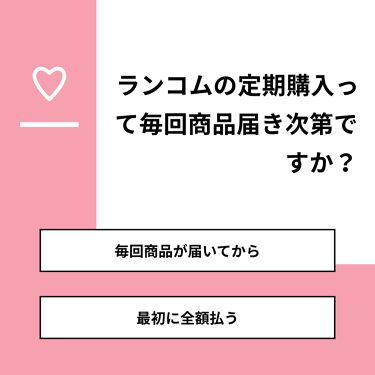 midori on LIPS 「【質問】ランコムの定期購入って毎回商品届き次第ですか?【回答】..」(1枚目)
