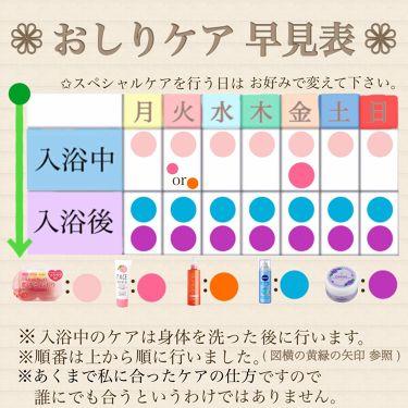 恋するおしり ヒップケアソープ/ペリカン石鹸/バストアップ・ヒップケアを使ったクチコミ(4枚目)