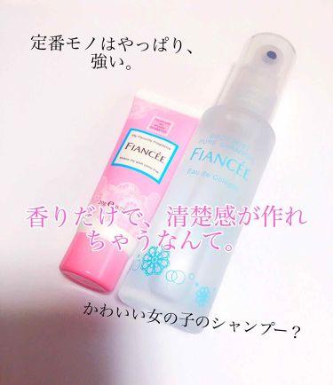 のんさんの「フィアンセボディミスト ピュアシャンプーの香り<香水(レディース)>」を含むクチコミ
