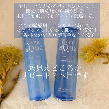 化粧水 とてもしっとり/セラアクア/化粧水を使ったクチコミ(3枚目)