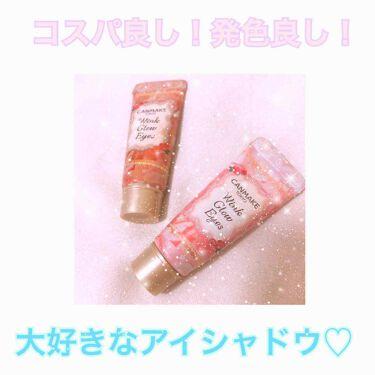 yuko♡さんの「キャンメイクウィンクグロウアイズ<ジェル・クリームアイシャドウ>」を含むクチコミ
