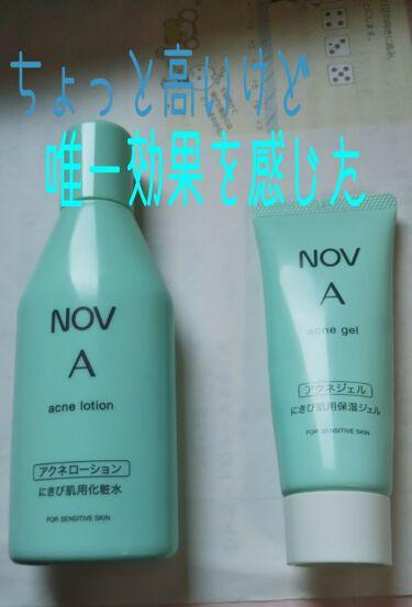 A アクネローション/NOV/化粧水を使ったクチコミ(1枚目)