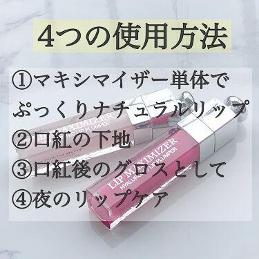 ディオール アディクト リップ マキシマイザー/Dior/リップグロスを使ったクチコミ(3枚目)