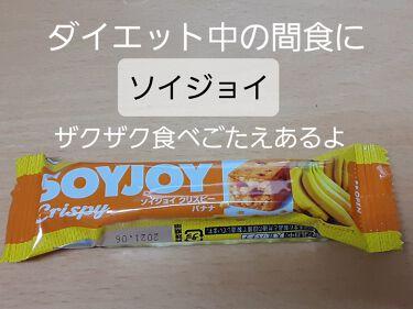 SOYJOY  バナナ/大塚製薬/食品を使ったクチコミ(1枚目)