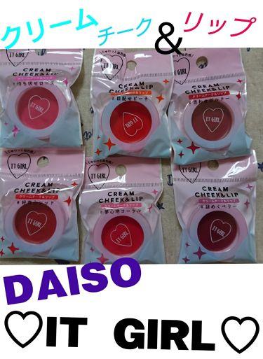 ダイソー×IT GIRL クリームチーク&リップ/DAISO/ジェル・クリームチークを使ったクチコミ(3枚目)