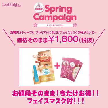 Ledouble(ルドゥーブル)公式アカウント on LIPS 「スプリングキャンペーン❀この度とってもお得なキャンペーンを実施..」(1枚目)