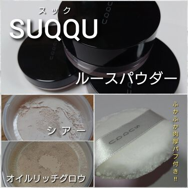 オイル リッチ グロウ ルース パウダー/SUQQU/ルースパウダーを使ったクチコミ(2枚目)