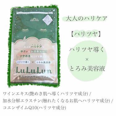 ルルルンワンナイト 大人レスキュー 濃密保湿/ルルルン/パック・フェイスマスクを使ったクチコミ(4枚目)