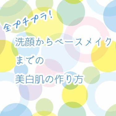ブライトピュアベース/CandyDoll/化粧下地を使ったクチコミ(1枚目)