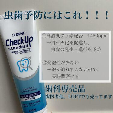 歯科用 DENT Check-up standard/ライオン/歯磨き粉を使ったクチコミ(1枚目)