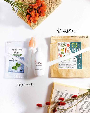 アミノモイスト モイストチャージ ローション II/ミノン/化粧水を使ったクチコミ(1枚目)