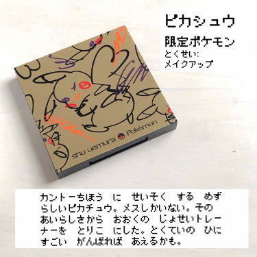 ピカシュウ アイ パレット - ブリック ブラスト/shu uemura/パウダーアイシャドウを使ったクチコミ(1枚目)