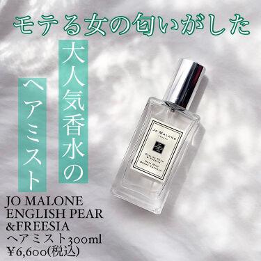 【画像付きクチコミ】【モテる女の匂いがした🍐人気香水のヘアミスト】今回ご紹介するのは、#jomaloneの#イングリッシュペアーフリージアヘアミストです!こちらの香水バージョンがとても有名ですが、私はヘアミストを使っています!😊香水バージョンの香りはトッ...