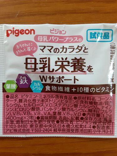 母乳パワープラス/ピジョン/健康サプリメントを使ったクチコミ(1枚目)
