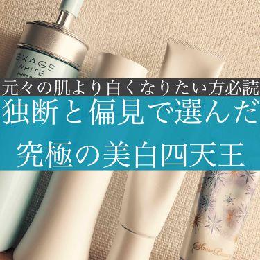 エクサージュホワイト ホワイトライズ ミルク/ALBION/乳液を使ったクチコミ(1枚目)