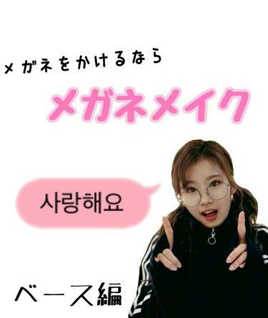 🍏あっぷる🍎さんの「the SAEM(ザセム/韓国)TIP CONCEALER<コンシーラー>」を含むクチコミ