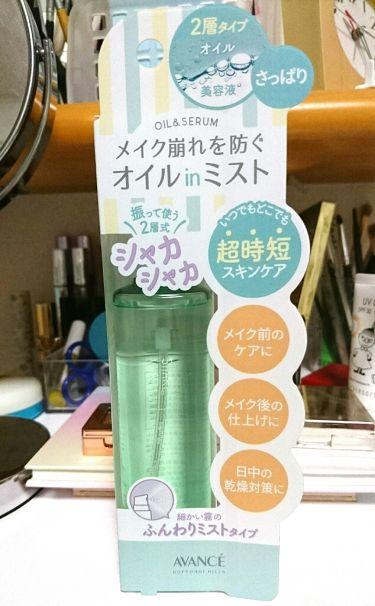 アヴァンセ シェイクミスト/アヴァンセ/ミスト状化粧水を使ったクチコミ(1枚目)