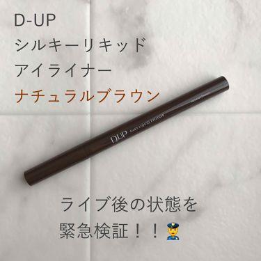 シルキーリキッドアイライナーWP/D-UP/リキッドアイライナーを使ったクチコミ(1枚目)