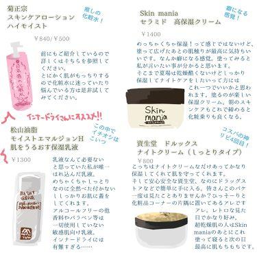 日本酒の化粧水 高保湿/菊正宗/ボディローション・ミルクを使ったクチコミ(2枚目)
