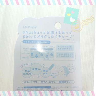 メイクキープスプレー/shushupa!/ミスト状化粧水を使ったクチコミ(3枚目)
