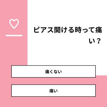 ただのヲタク(るんるん) on LIPS 「【質問】ピアス開ける時って痛い?【回答】・痛くない:71.4%..」(1枚目)