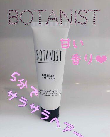 ボタニカルシャンプー/トリートメント(モイスト)/BOTANIST/シャンプー・コンディショナーを使ったクチコミ(1枚目)