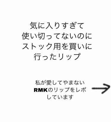 イレジスティブル グローリップス/RMK/口紅を使ったクチコミ(1枚目)