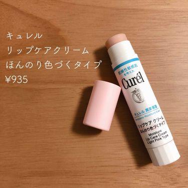 リップケア クリーム ほんのり色づくタイプ/Curel/リップケア・リップクリームを使ったクチコミ(1枚目)