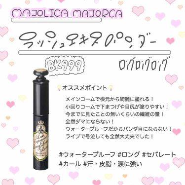 haruka 🐇さんの「マジョリカ マジョルカラッシュエキスパンダー ロングロングロング<マスカラ>」を含むクチコミ