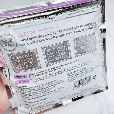 美容液クリーム/麗凍化粧品/フェイスクリームを使ったクチコミ(3枚目)