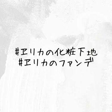 愛梨花🌷 on LIPS 「#ヱリカの整理用#ヱリカの化粧下地#ヱリカのファンデ□BBクリ..」(1枚目)