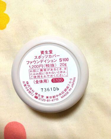 スポッツカバー ファウンデイション/SHISEIDO/コンシーラーを使ったクチコミ(2枚目)