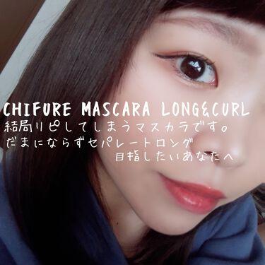 マスカラ ロング&カール タイプ/ちふれ/マスカラを使ったクチコミ(1枚目)