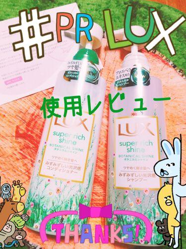 スーパーリッチシャイン ボタニカルシャイン 光沢シャンプー /光沢コンディショナー/LUX/シャンプー・コンディショナーを使ったクチコミ(1枚目)