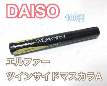 エルファー  ツインサイドマスカラA ブラック/DAISO/マスカラを使ったクチコミ(2枚目)